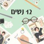 משנות את ההיסטוריה מהעבר – 12 נשים – ביקורת ספר